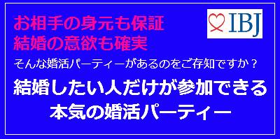 IBJ,婚活パーティー,東京